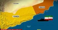 مسؤول امريكي: السفن الايرانية تبتعد عن اليمن