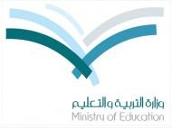 تعليم المجمعة: ضخ مخصص بند ( النشاط ) من الميزانية التشغيلية للمدارس