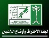 اتحاد القدم ينفي التصريح المنسوب لخالد شكري
