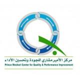 مركز الأمير مشاري بن سعود ينظم فعاليات عن الجودة