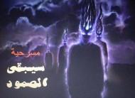 محاربة الإرهاب عبر مسرح وزارة التعليم في الجنادرية