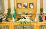 """""""مجلس الوزراء"""" يوافق على تنظيم مركز الأمير سلطان للدراسات والبحوث الدفاعية"""