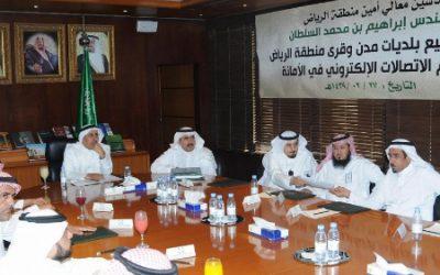 أمين منطقة الرياض يدشن نظام الاتصالات الإدارية ببلديات المنطقة