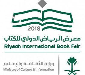 خادم الحرمين الشريفين يرعى معرض الرياض الدولى للكتاب.. مارس القادم