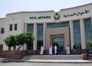 """""""شرطة الرياض"""" تضبط 7 مخالفين لترويج الخمور وحيازة أسلحة"""