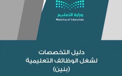 وزارة التعليم تنشر دليل التخصصات للوظائف التعليمية للمعلمين