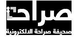 صحيفة صراحة الالكترونية