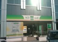 صندوق الاستثمارات يحدد سعر بيع سهم البنك الأهلي بـ 45 ريالا في الاكتتاب العام