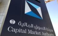 هيئة السوق المالية : قواعد الكفاية ترفع درجة الإفصاح والتحوط ضد مخاطر الائتمان في المؤسسات المالية