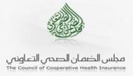 مجلس الضمان الصحي التعاوني يعلن عن وظائف إدارية شاغرة