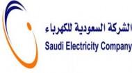 السعودية للكهرباء تعلن عن توفر وظائف هندسية شاغرة