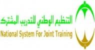 برنامج التنظيم الوطني للتدريب المشترك يعلن عن بدء استقبال طلبات الباحثين عن عمل