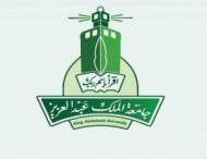 """كلية الهندسة بجامعة الملك عبدالعزيز تعلن عن وظيفة """"معيد"""""""
