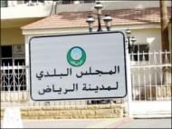 """""""بلدي الرياض"""" يستقبل شكاوى واقتراحات المواطنين الثلاثاء المقبل"""