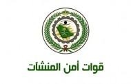 قوات أمن المنشآت تجند 3794 ضابطًا وفردًا لخدمة الحجاج
