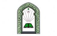 الشؤون الإسلامية تعلن عن خطتها لموسم حج هذا العام