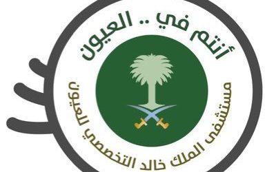 مستشفى الملك خالد للعيون يعلن عن توفر وظائف شاغرة