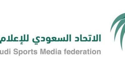 الاتحاد السعودي للإعلام الرياضي يعلن نظامه الأساسى غدًا