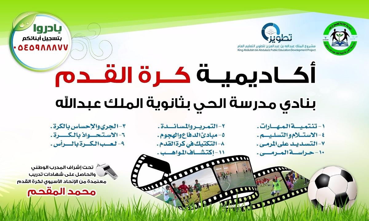 اكاديميات كرة القدم في الرياض