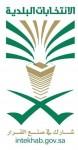اللجنة المحلية للانتخابات بتبوك تنهي إجراءات 236 ترخيص حملة انتخابية