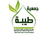 جمعية طيبة بالمدينة تدعوا عضواتها لتحديث بياناتهن