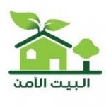 """انطلاق مشروع """"البيت الآمن"""" بمحافظة خليص"""
