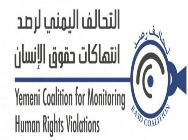 التحالف اليمني لرصد الانتهاكات يطالب مجلس حقوق الإنسان بضمانات لحماية الاطفال
