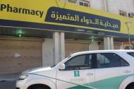 """التجارة تغلق """"صيدلية الدواء المتميزة"""" في عرعر بعد إعلانها عن تخفيضات وهمية"""