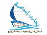 «تعليم ينبع» تستضيف ملتقى الرياضيات الأول على مستوى المملكة