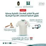 """""""التجارة"""" والهيئة العامة للرياضة تطلقان حملة لحماية العلامات التجارية لشعارات الأندية الرياضية"""