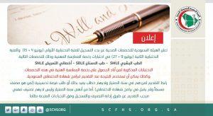 """""""التخصصات الصحية"""" تعلن عن مواعيد الفترة الأختبارية الاولى والثانية لرخصة الممارسة المهنية"""