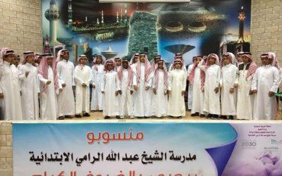 تعليم الباحة يعلن أسماء المدارس الفائزة بمهرجان الإنشاد للمرحلة الابتدائية