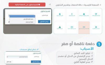 """""""حساب المواطن"""" يوضح كيفية تقديم اعتراض على قيمة الدعم"""