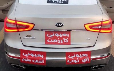 مرور الرياض يقبض على سائق السيارة التي كان يمارس التفحيط بالقرب من (ملهم)