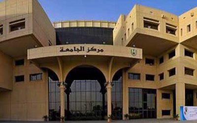 جامعة الملك سعود تعلن مواعيد المقابلات الشخصية للمرشحين على الوظائف الإدارية