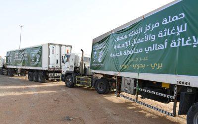 مركز الملك سلمان للإغاثة يواصل تقديم السلال الغذائية للأسر المحتاجة في محافظة الحديدة