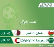 نصف النهائي : قطر أمام عمان والسعودية تقابل الامارات