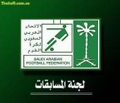 لجنة المسابقات تعلن جدول مباريات دور الـ8 من بطولة كأس سمو ولي العهد