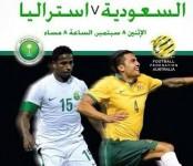 الأخضر يستقبل طلبات الإعلاميين لبطاقات دخول مباراة استراليا الودية
