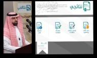 """""""الدخيّل"""" يعتمد تعميم ضوابط تفعيل خدمة """"نتائجي"""" الإلكترونية"""