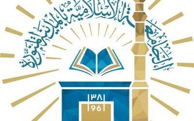 الجامعة الإسلامية تعلن عن موعد الاختبار التحريري للوظائف