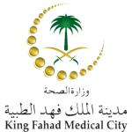 مدينة الملك فهد الطبية تنفى زراعة الخلايا الجذعية لمرضى السكرى