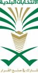 (343) دائرة انتخابية موزعة على (284) مجلساً بلدياً خلال الدورة الثالثة