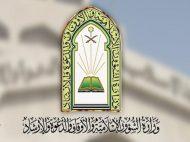 الشؤون الإسلامية تطلق حملة تطوعية لتنظيف وصيانة المساجد