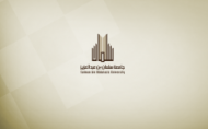 تمديد فترة التسجيل بمنح جامعة سلمان التعليمية