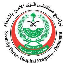 برنامج مستشفى قوى الأمن يعلن عن توفر وظائف طبية