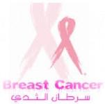 غدًا .. تدشين الحملة الإقليمية للكشف المبكر عن سرطان الثدى بالمنطقة الشرقية