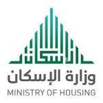 وزارة الإسكان توثق مبادراتها في إصدار جديد