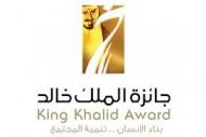 """إعلان أسماء المبادرات المتأهلة للفوز بجائزة الملك خالد فرع """"شركاء التنمية"""""""