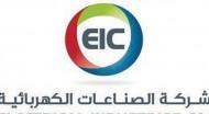 شركة الصناعات الكهربائية عن توقيع اتفاقيات توريد معدات كهربائية